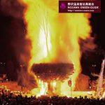 nozawa-fire-festival8