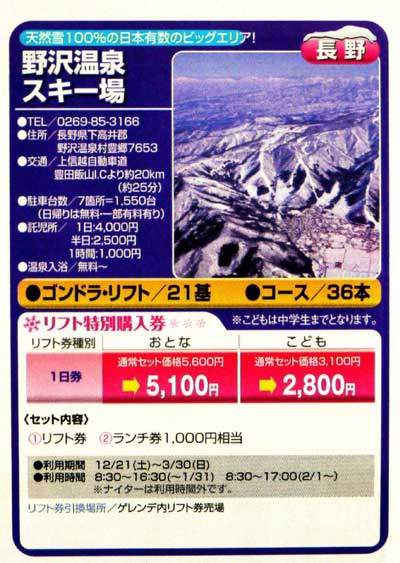 Nozawa Onsen Ski Lift Discount Coupon