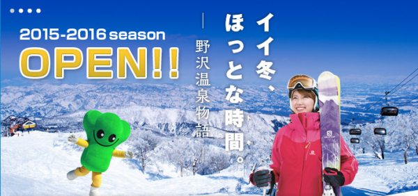 Nozawa Onsen Snow Report 19 December 2015: The Grand Opening of Nozawa Onsen Ski .